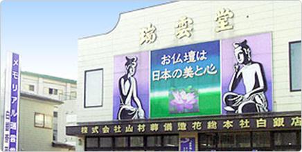 メモリアル瑞雲堂 白銀斎苑